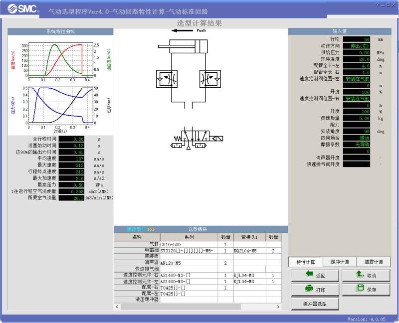 SMC气动元件选型软件